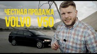 ЧЕСТНАЯ ПРОДАЖА - VOLVO V50