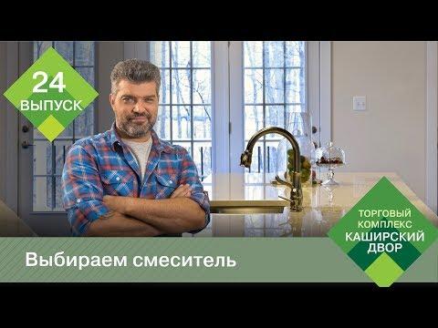 Как выбрать смеситель? | Смеситель для кухни | Смеситель для ванны | Редуктор давления воды