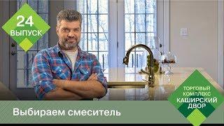 видео Смесители для ванны