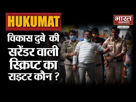 SPECIAL STORY : #VikasDubey की सरेंडर वाली स्क्रिप्ट का राइटर कौन ?