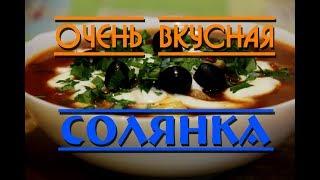 Вкусная солянка с потрошками Katerina Volna