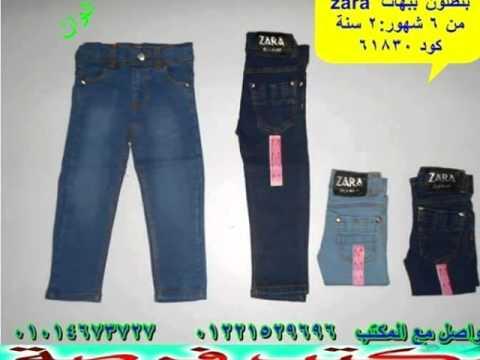 14a4e6e99bd6f بناطيل جينز ليكرا ZARA مكتب ملابس جملة ملابس بواقى تصدير 2015 ...