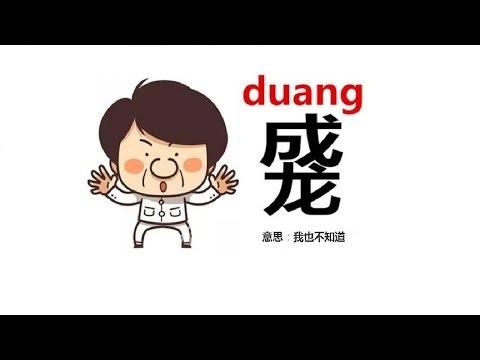 Китайский язык с нуля. 1 урок.