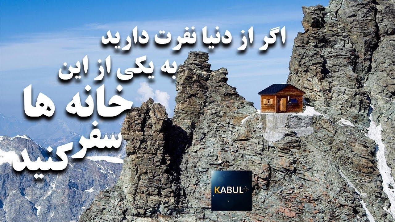 اگر از دنیا نفرت دارید به یکی از این خانه ها سفر کنید - کابل پلس | Kabul Plus