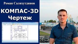 КОМПАС-3D. Урок. Создание чертежа Корпус по модели. Ассоциативный чертеж | Роман Саляхутдинов
