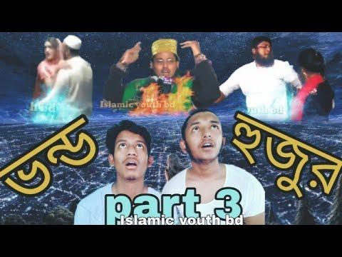 Download Vondo hujur part 3//ভন্ড হুজুর//(top 10 vondo hujur in Bangladesh)