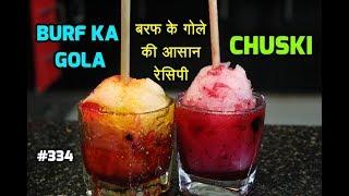 Baraf ka Gola    Chuski Recipe    Crushed Ice Lolly   