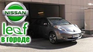 Самый подробный видео-обзор электромобиля Nissan Leaf от владельца (часть 2/5).