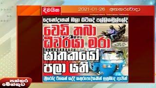 Paththaramenthuwa - (2021-01-26) | ITN Thumbnail