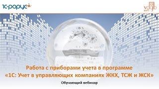 1С Учет в ЖКХ, Работа с приборами учета в программе, вебинар