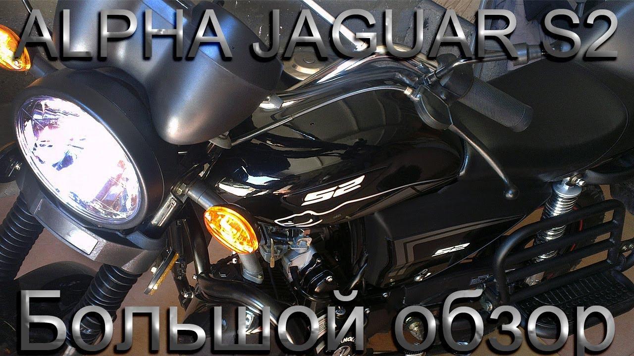 Alpha Jaguar S2 Moped 2019 Года Большой | Мопед Альфа Ягуар С2 2019 | программа автомат для заработка