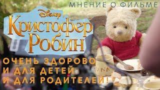 Кристофер Робин - обзор фильма |мнение|отзыв|рецензия (Christopher Robin)