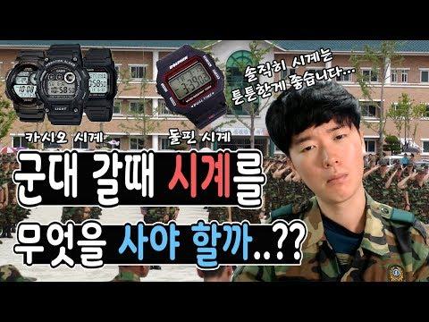 군대 갈때 시계 뭘 사야 할까 ?? (돌핀,카시오지샥) #군대#돌핀#카시오#지샥#시계