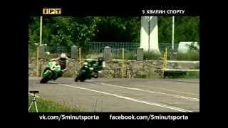 Мотоспорт. 1 этап чемпионата Украины в Полтаве