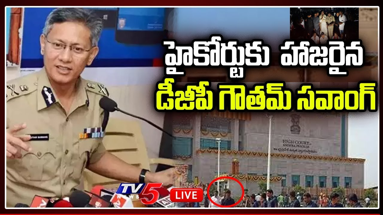 Andhra DGP Appears Before AP High Court-Telugu Breaking News Roundup Today