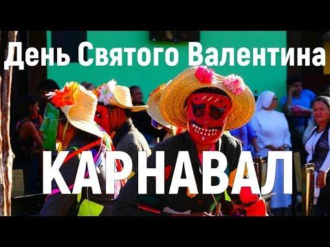 ДЕНЬ СВЯТОГО ВАЛЕНТИНА. Карнавал!!!! Это ЧТО-ТО! Granada Nicaragua