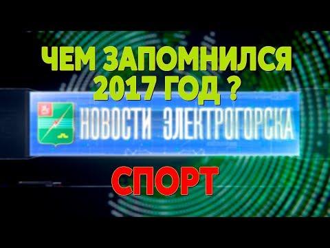Новости 3 января 2018 - Спорт в Электрогорске
