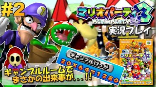 【N64】マリオパーティ3 実況プレイ!#2(終)【生放送】