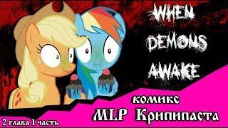 Когда демоны пробуждаются  ~ 2 глава: Король (комикс  MLP Creepypasta 1 часть )