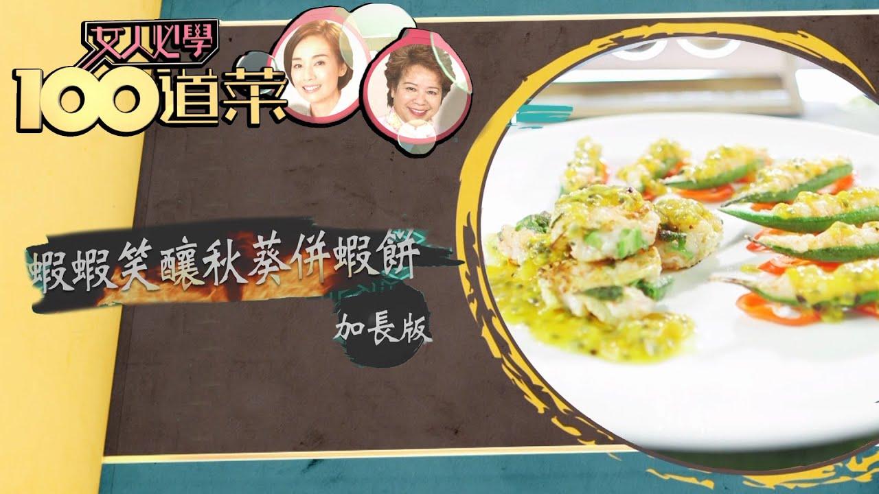 女人必學100道菜|蝦蝦笑釀秋葵併蝦餅  加長版|江美儀|蕭秀香