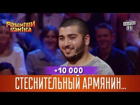 +10 000 - Стеснительный армянин остался жить в Армении | Рассмеши Комика 14 сезон