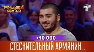 +10 000   Стеснительный армянин остался жить в Армении   Рассмеши Комика 14 сезон