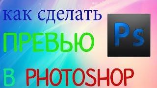 как делать превью для видео на youtube в Photoshop cs6 (НЕ УРОК!)