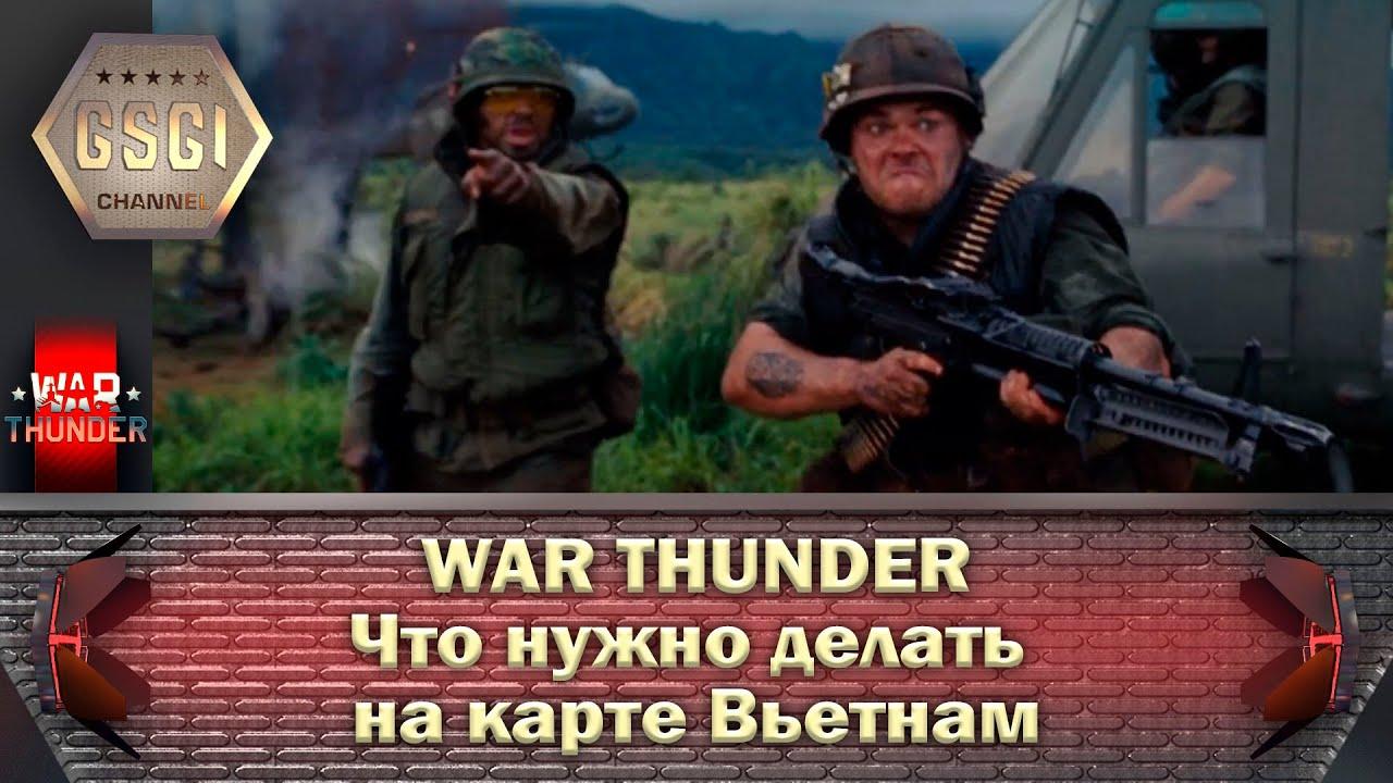 что нужно для war thunder