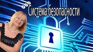 Способы защиты информации/Информационная безопасность