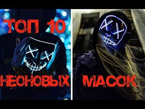 Топ 10 светящихся масок с алиэкспресс. неоновая маска Alixpress