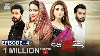 Rishtay Biktay Hain | Episode 4 | 30th Sep 2019 | ARY Digital Drama