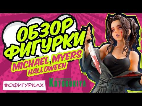 [ОБЗОР ФИГУРКИ] Культовый злодей Michael Myers Halloween в женском облике