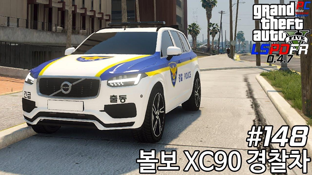 볼보 XC90 한국 경찰차 - GTA V LSPDFR 0.4.7: 경찰모드 시즌 III #148