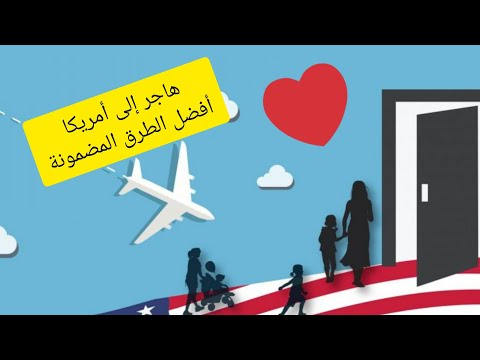 Immigrate to USA ( study )