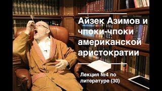 030. Айзек Азимов и чпоки-чпоки американской аристократии