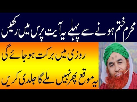 muharram ka wazifa-Paiso Me Barkat Ka Wazifa | Rizq aur Dolat mein Barkat ka Wazifa