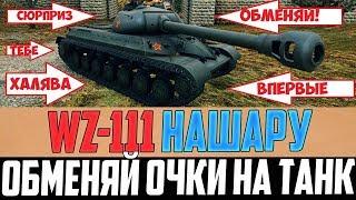 ОБМЕНЯЙ ОЧКИ НА ПРЕМ ТАНК WZ-111 8 УРОВНЯ! НОВЫЕ НАГРАДЫ, ПОЛНОСТЬЮ НАШАРУ!