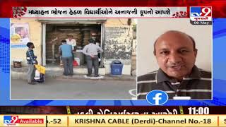 Ahmedabad: Teachers upset over being assigned duty of grain distribution | TV9News