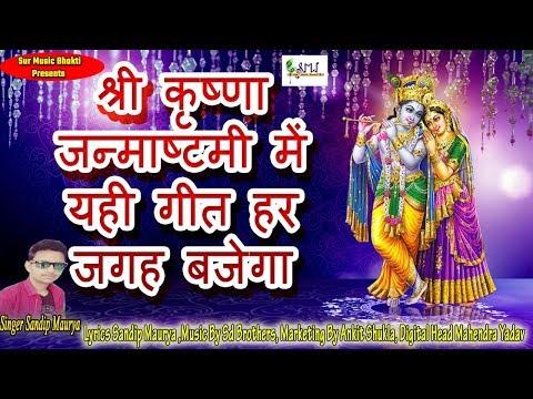 श्री-कृष्ण-का-ये-भजन-आप-की-जिंदगी-सफल-बना-देगा---special-krishna-bhajan-2019---sur-music-bhakti