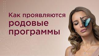 Как проявляются родовые программы Аника Снаговская