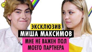 МИША МАКСИМОВ ОБ ЛГБТ, СВОЕЙ ОРИЕНТАЦИИ И КОРЕЙЦАХ
