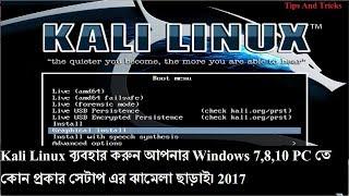 এবার আপনি Windows 7/8/10 এর মধ্যে Kali Linux Install করবেন কিভাবে তা আজই দেখে নিন। কেউ মিস করবেন না।
