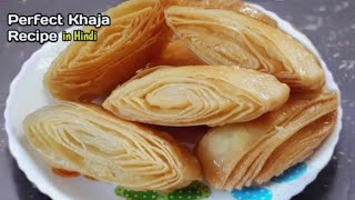 Khaja Recipe | Indian Sweet Recipe | Odisha/Bengali Khaja Recipe | Chirote | Sweet | Khaja