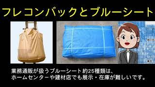 フレコンバックとの相性良しブルーシート/1分動画セミナー