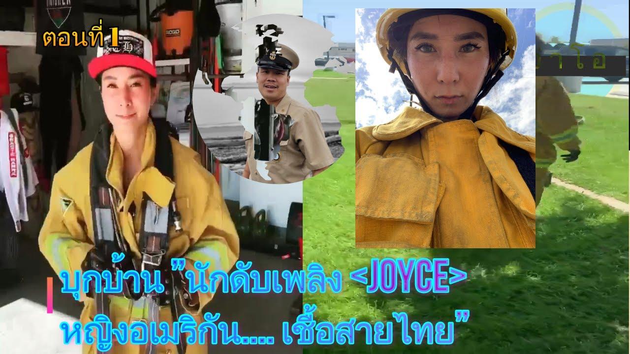 """#จ่าโอ ตอนที่ 1 บุกบ้าน """"นักดับเพลิง Joyce หญิงอเมริกัน.... เชื้อสายไทย"""""""