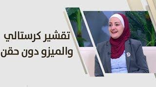 شغف نمراوي - تقشير كرستالي والميزو دون حقن