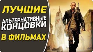 5 ЛУЧШИХ АЛЬТЕРНАТИВНЫХ КОНЦОВОК ФИЛЬМОВ #Кино