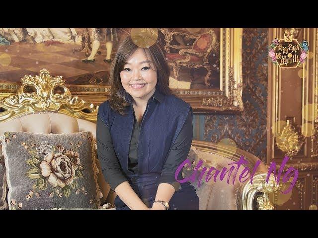【商海名人访之破茧而出】#11 名人嘉宾 - Chantel Ng 马来西亚女性企业发展局主席