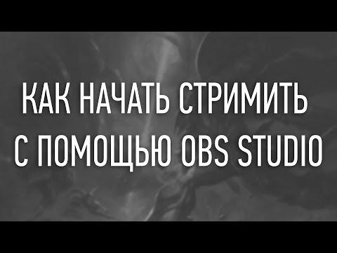 UPDATE] [Руководство] Open Broadcaster Software STUDIO