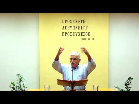 28.08.2019 - Πραξεις Κεφ 20:17-36 - Γιώργος Χριστάκης